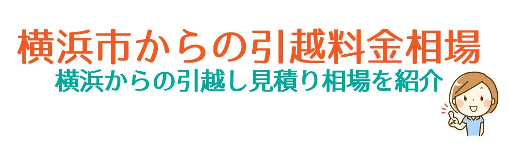 横浜からの引越し料金・見積り相場ナビ